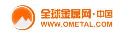 全球金属网ometal.com
